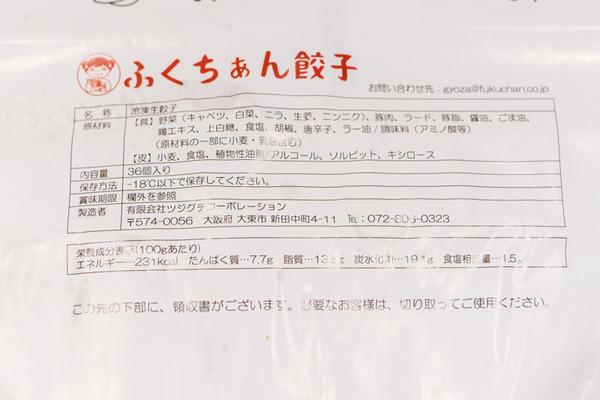 ふくちぁん-2109052