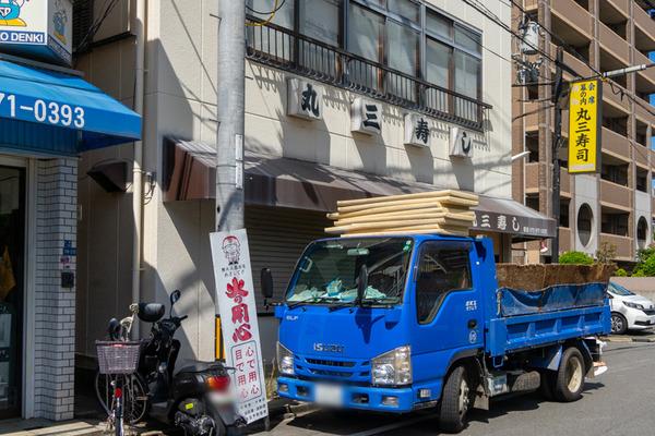 丸三寿司-2109065