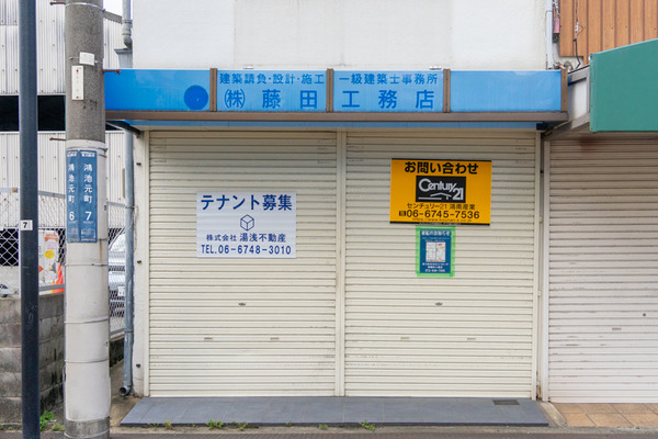 藤田工務店-2109063