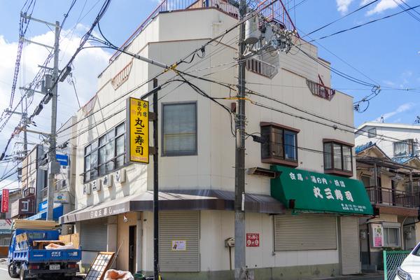 丸三寿司-2109061