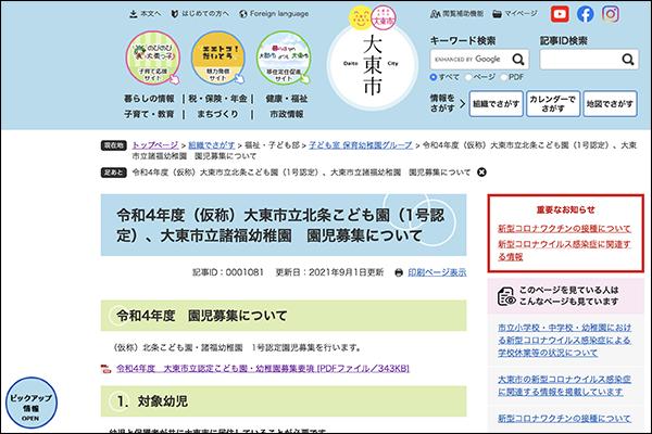 スクリーンショット 2021-09-20 21.54.09