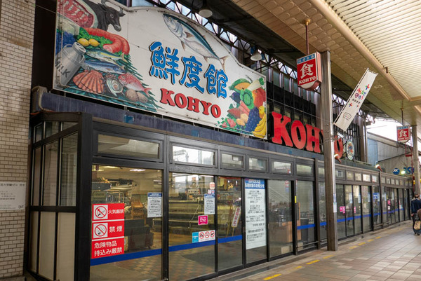 KOHYO茨木-202105114