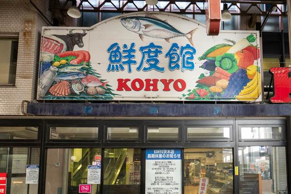 KOHYO茨木-202105115