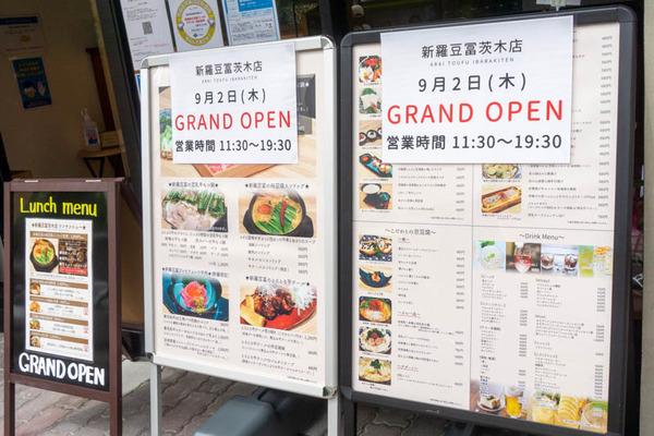 新羅豆腐20210907132230