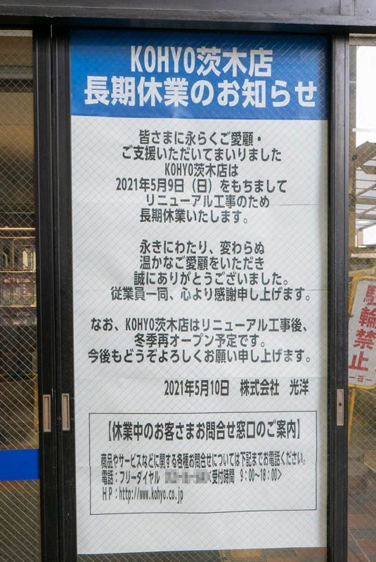 KOHYO茨木-202105113