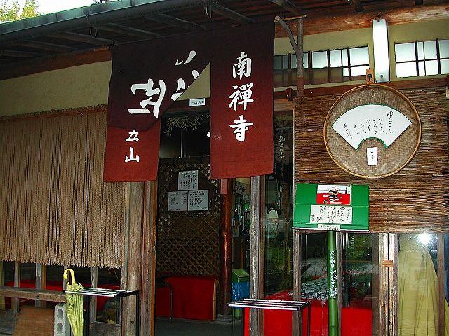 永観堂 売店