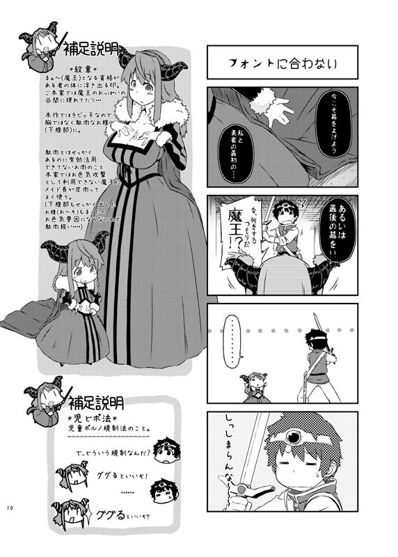 まぉ〜と勇者1 見本0010