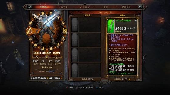Diablo III_ Reaper of Souls – 31