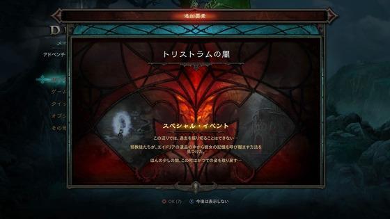 Diablo III_ Reaper of Souls – 1