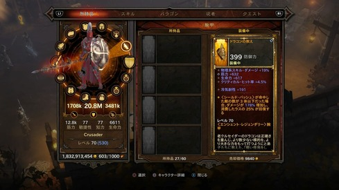 Diablo III_13
