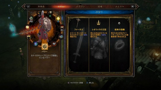 Diablo III_03