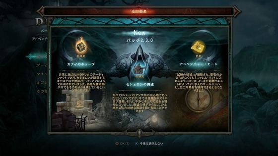 Diablo III_ 01
