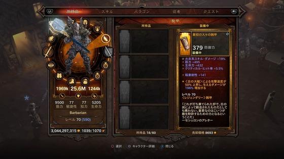 Diablo III_ Reaper of Souls – 15