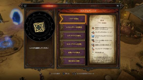 Diablo III_02
