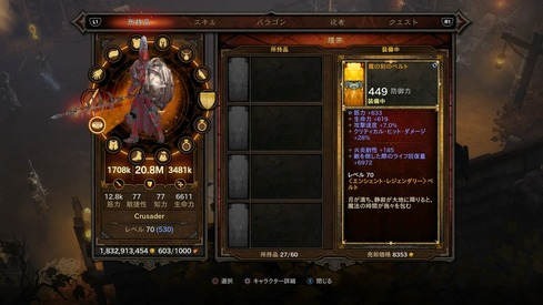 Diablo III_11