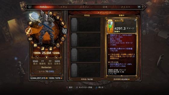 Diablo III_ Reaper of Souls – 13