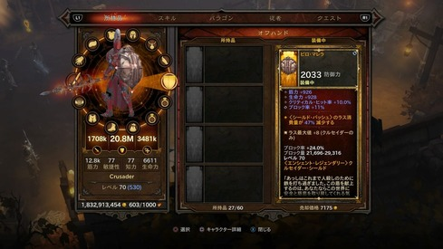 Diablo III_12
