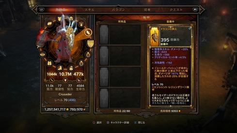 Diablo III_ 05