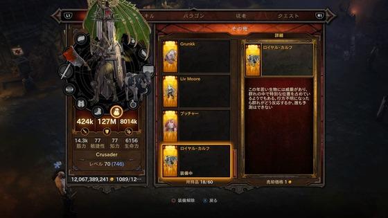 Diablo III_ Reaper of Souls – 2