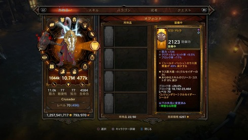 Diablo III_06