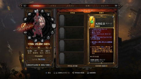 Diablo III_10