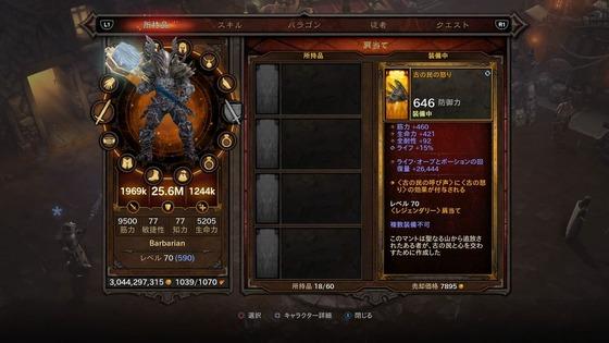 Diablo III_ Reaper of Souls – 14