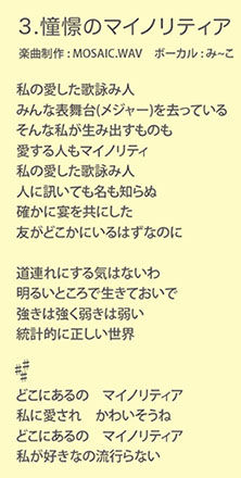 Lyrics3-m2