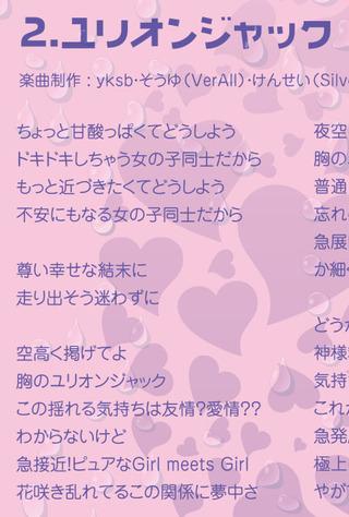lyric2-m