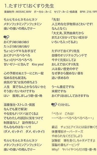 Lyrics1-m