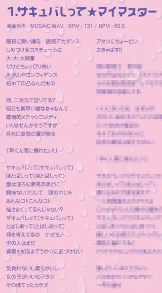 lyric1-m
