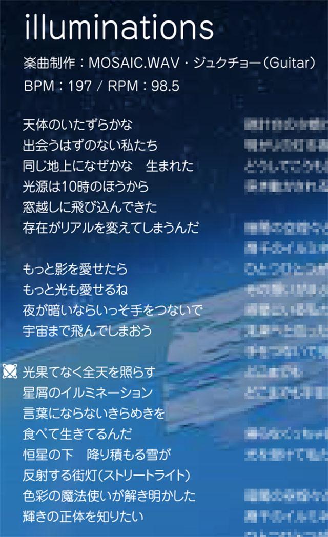 歌詞ページ-m