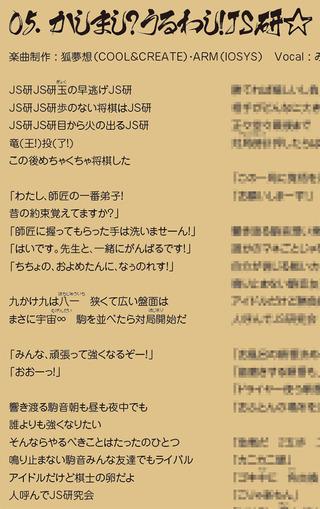 ryuoh-JS_short