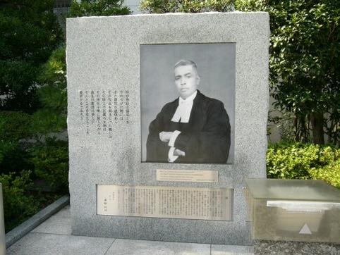 パール判事石碑