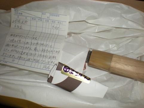 届いた包丁と手紙と送料