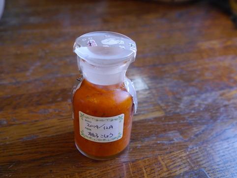 youko手作り柚子胡椒