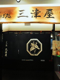 山形駅蕎麦