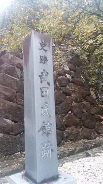 武田屋敷跡