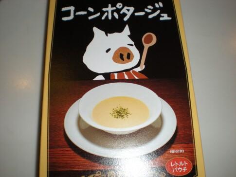 ポタージュスープのレトルト