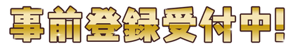 toroku