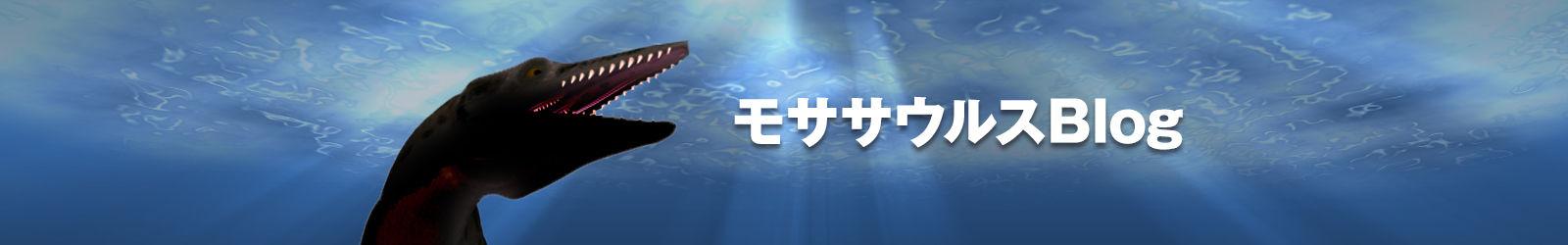 mosasaurのblog イメージ画像