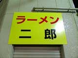 立川店02