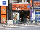 ラーメン花月吉祥寺店