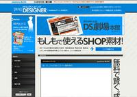 ds-designer-s