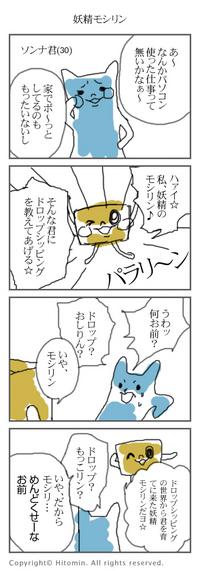 01-yousei