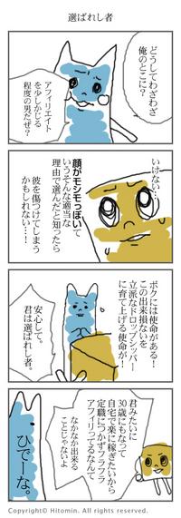 02-erabareshi