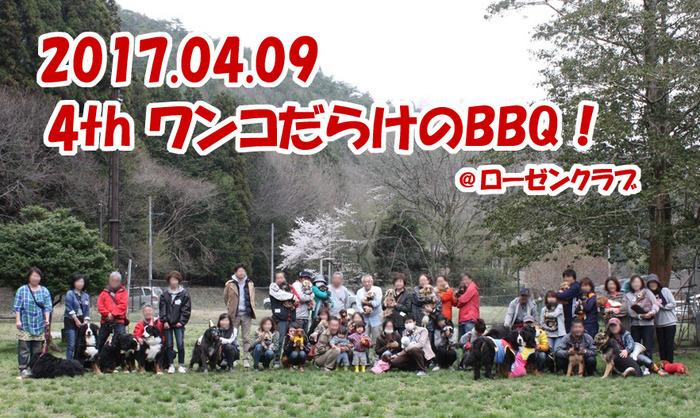 20170409BBQ-16