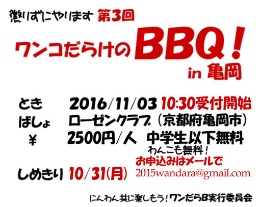 11/3 BBQ-4