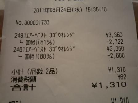 019_20110825001042.jpg