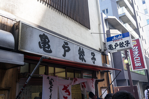 亀戸餃子 本店@亀戸の『餃子』