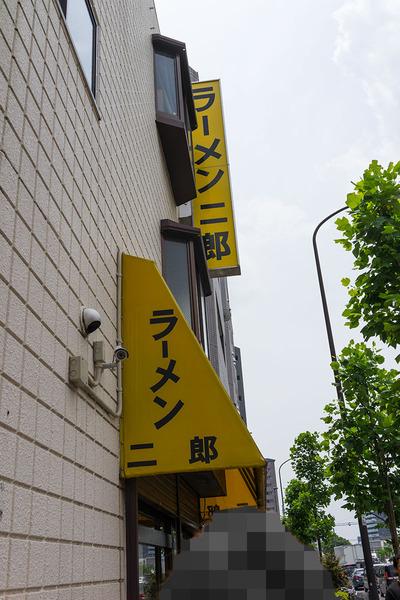 ラーメン二郎@環七一之江店の『汁なし大ラーメン+豚増し+生たまご』